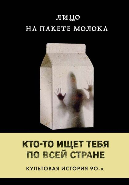 Лицо на пакете молока (Книга 1 из серии MOLOKO). КУНИ КЭРОЛАЙН Б.