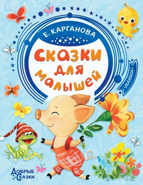 Сказки для малышей. Е.Карганова