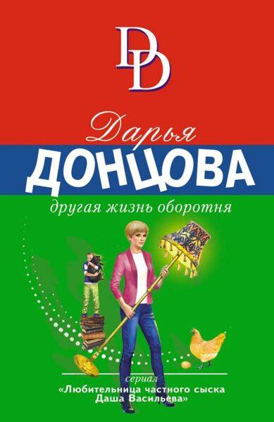 Другая жизнь оборотня. Дарья Донцова