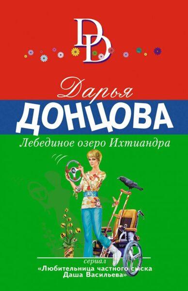 Лебединое озеро Ихтиандра. Дарья Донцова