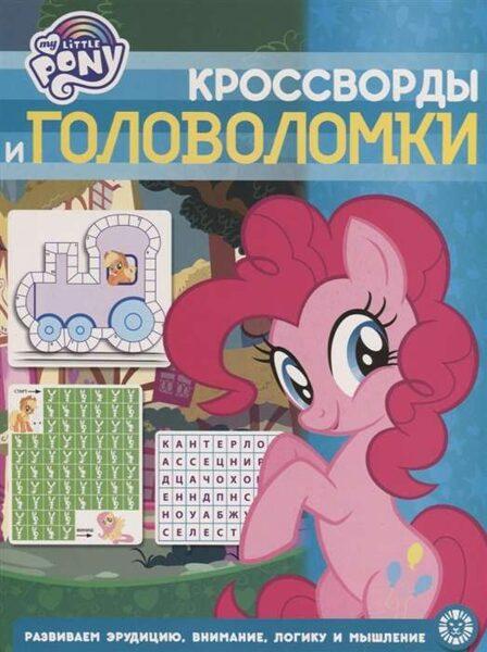 Кроссворды и головоломки. My Little Pony