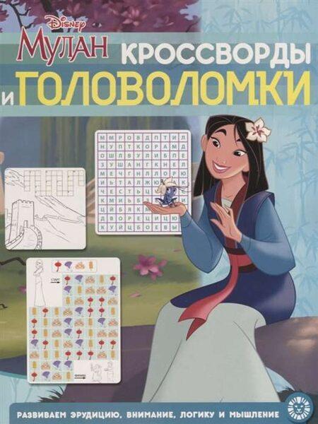 Кроссворды и головоломки. Мулан. Принцесса