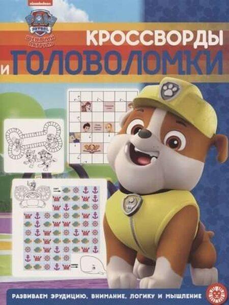 Кроссворды и головоломки. Щенячий патруль