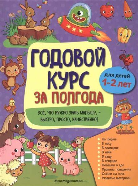 Годовой курс за пол года для детей 1-2 лет. А.М.Горохова