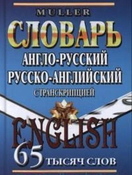 Англо-русский, русско-английский словарь с транскрипцией. 65 тысяч слов. Мюллер