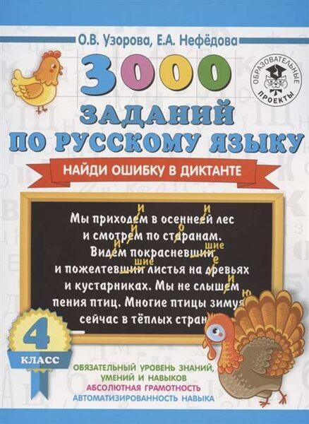 3000 заданий по русскому языку. Найди ошибку в диктанте. 3 класс.О.В.Узорова. Е.А.Нефедова