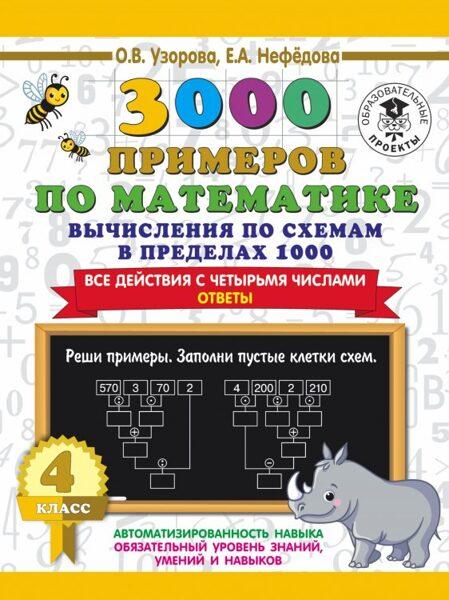 3000 примеров по математике. Вычисления по схемам в пределах 1000. Все действия с четырьмя числами. О.В.Узорова. Е.А.Нефедова