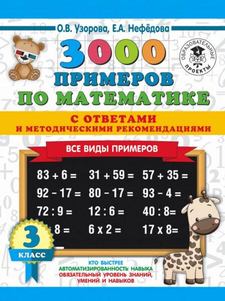 3000 примеров по математике. Все виды примеров с ответами и методическими рекомендациями. 3 класс. О.В.Узорова. Е.А.Нефедова