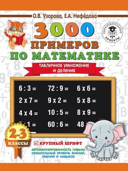 3000 примеров по математике. 2-3 классы. Табличное умножение и деление. Крупный шрифт. О.В.Узорова. Е.А.Нефедова