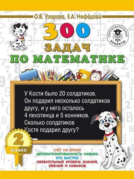 300 задач по математике. 2 класс. О.В.Узорова. Е.А.Нефедова
