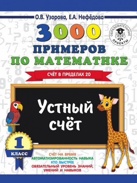 3000 примеров по математике. 1 класс. Устный счет. Счет в пределах 20. О.В.Узорова. Е.А.Нефедова