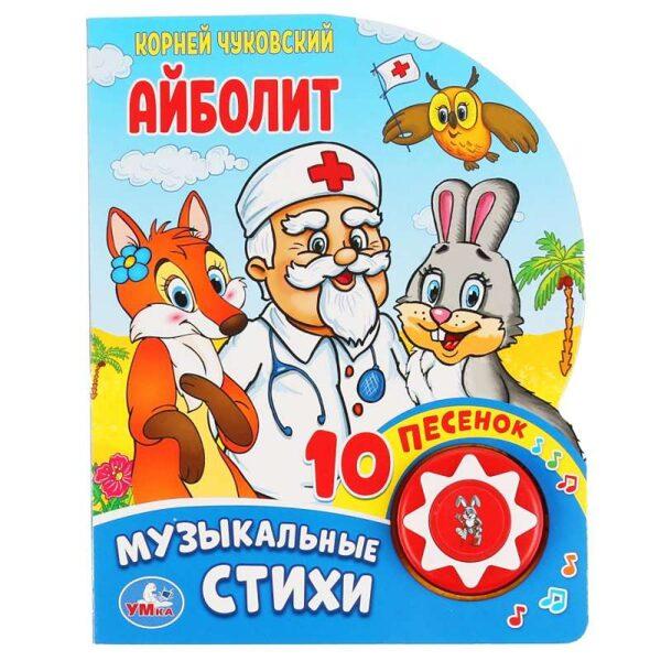 Айболит. Корней Чуковский. Музыкальная книга для малышей