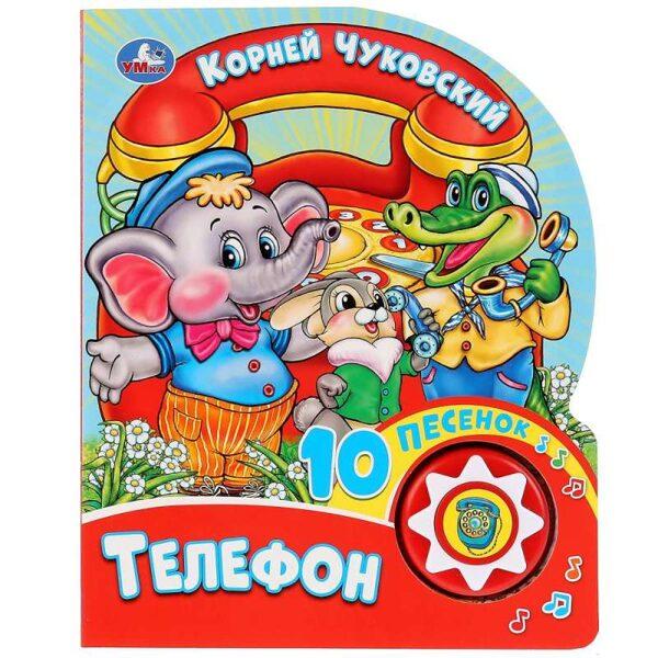 Телефон. Корней Чуковский. Музыкальная книга для малышей
