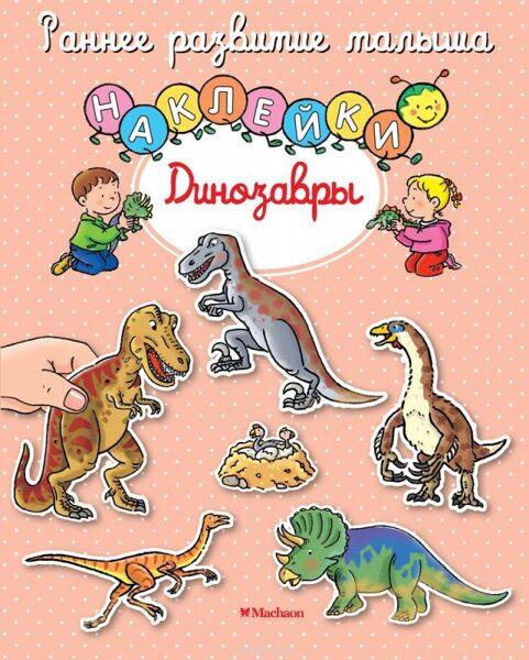 Динозавры. Наклейки. Раннее развитие малыша