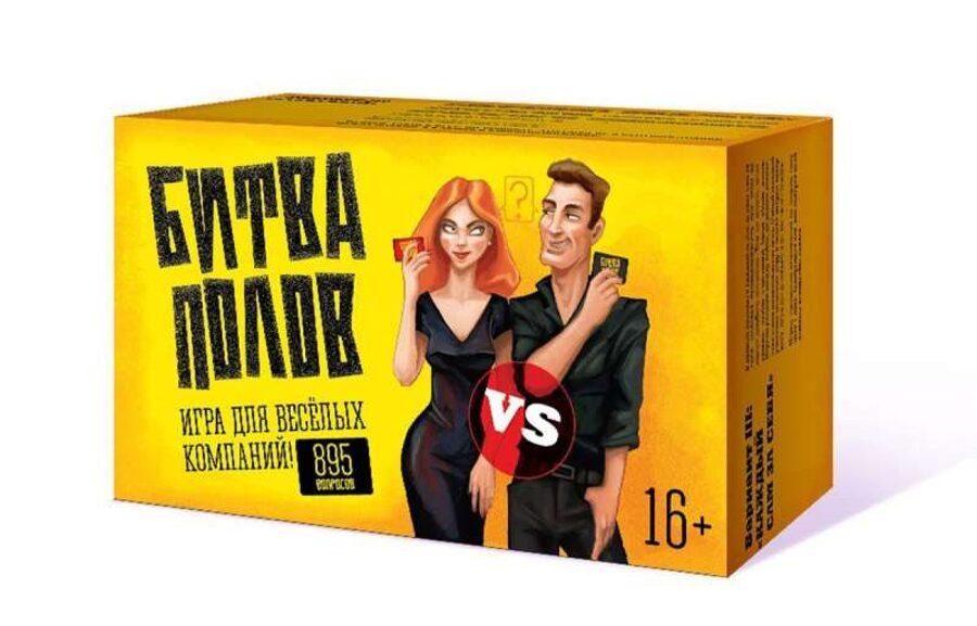 Битва полов. Игра для взрослых компаний