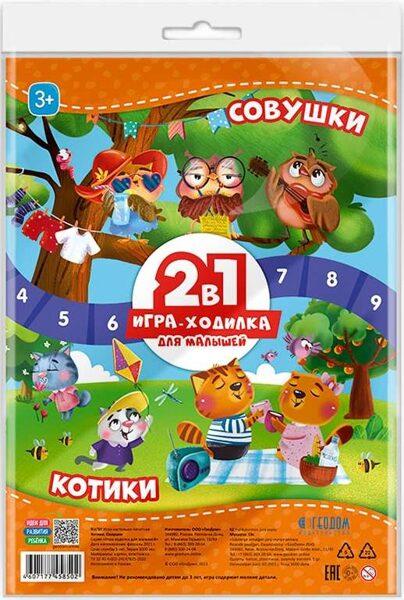 Игра-ходилка для малышей 2 в 1. Котики + Совушки