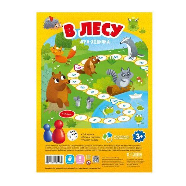Игра-ходилка с фишками для малышей. В лесу