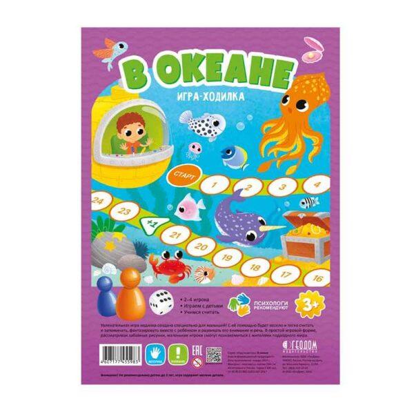 Игра-ходилка с фишками для малышей. В океане.