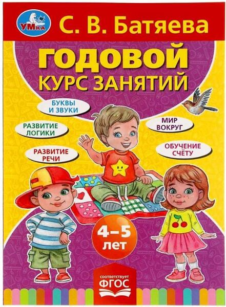 Годовой курс занятий для детей 4-5 лет. С.В.Баьяева