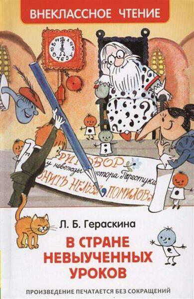 В стране Невыученных Уроков. Лия Гераскина. Внеклассное чтение