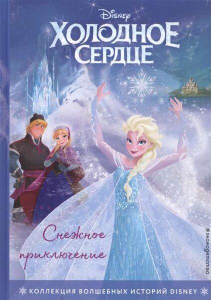 Холодное сердце. Снежное приключение. Книга для чтения с цветными картинками. Дисней