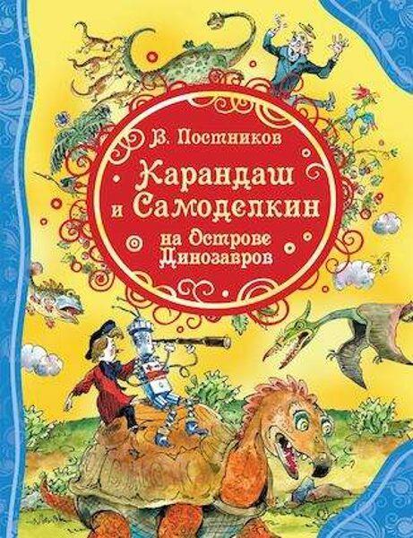 Карандаш и Самоделкин на острове Динозавров. В.Постников