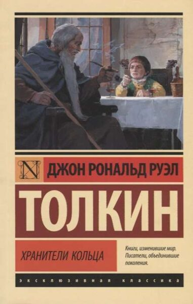 Властелин колец. Хранители кольца. Книга 1. Джон Р.Р.Толкин
