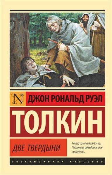 Властелин Колец. Две твердыни. Книга 2. Джон Р.Р.Толкин