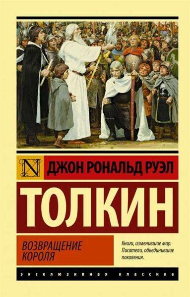 Властелин колец. Возвращение короля. Книга 3. Джон Р.Р.Толкин