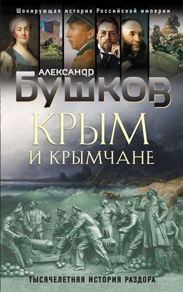 Крым и крымчане. Александр Бушков