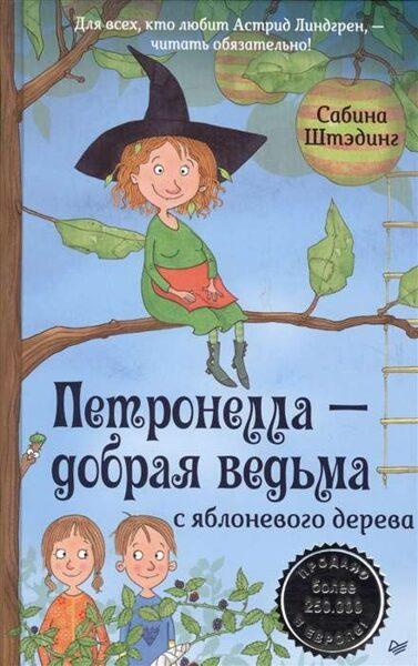 Петронелла - добрая ведьма с яблоневого дерева. Сабина Штэдинг