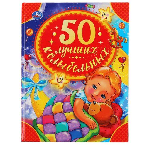 50 лучших колыбельных