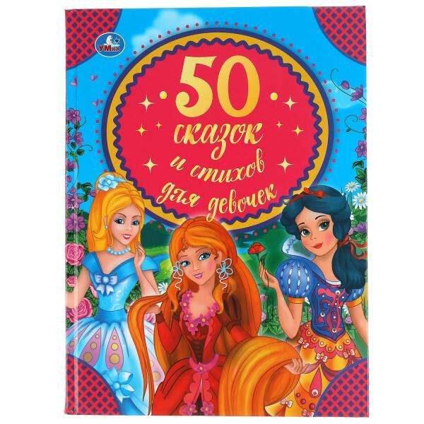 50 сказок и стихов для девочек