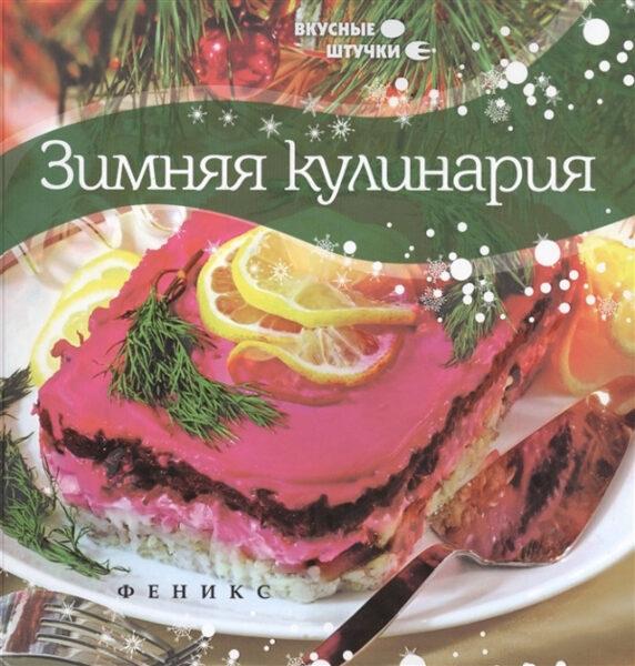 Зимняя кулинария. М.Солнечная
