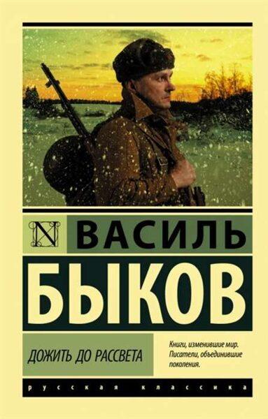 Дожить до рассвета. Василь Быков