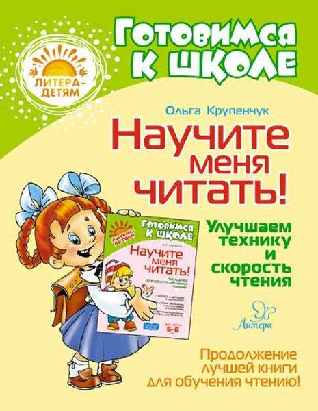 Научите меня читать. Готовимся к школе. О.Крупенчук