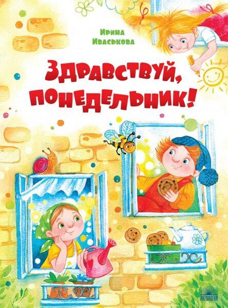 Здравствуй, понедельник! Ирина Иваськова