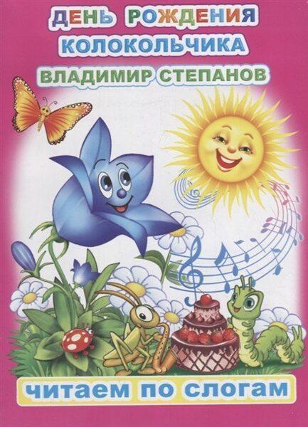 День рождения колокольчика. В.Степанов