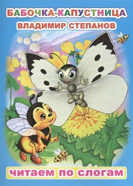 Бабочка-капустница. В.Степанов