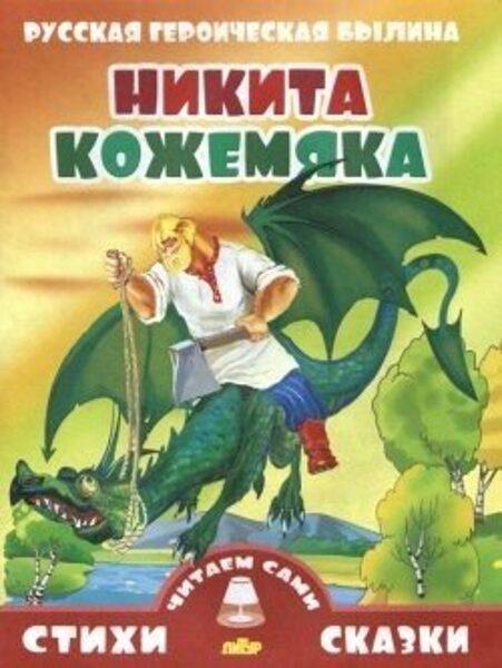 Никита Кожемяка. Русская героическая былина