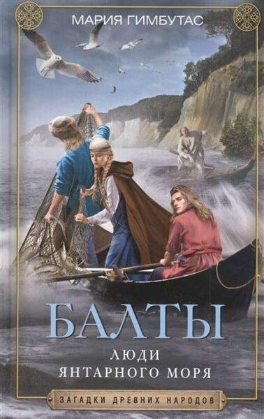 Балты. Люди янтарного моря. Гимбутас М.