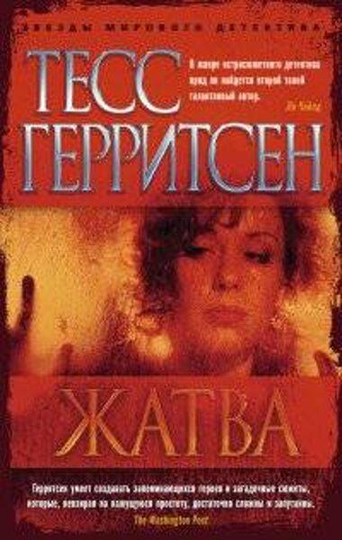Жатва. Тесс Герритсен