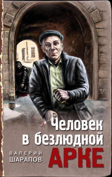 Человек в безлюдной арке. Валерий Шарапов