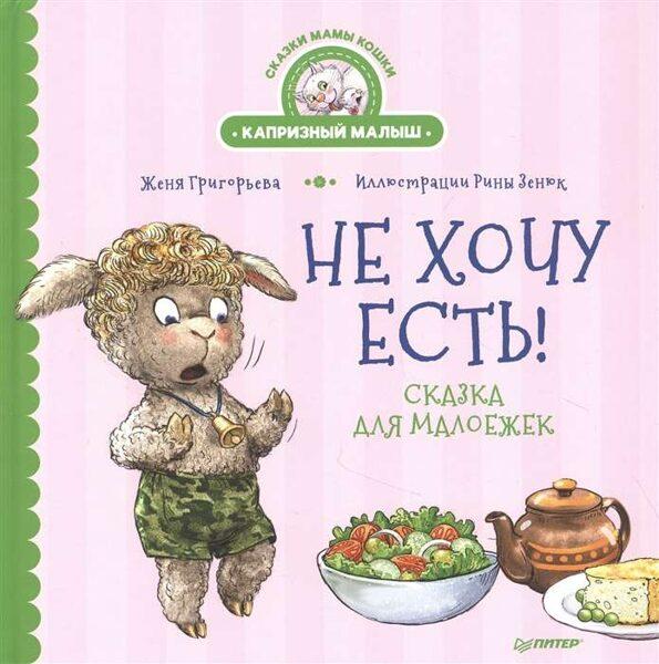 Не хочу есть! Сказка для малоежек. Женя Григорьева. Капризный малыш