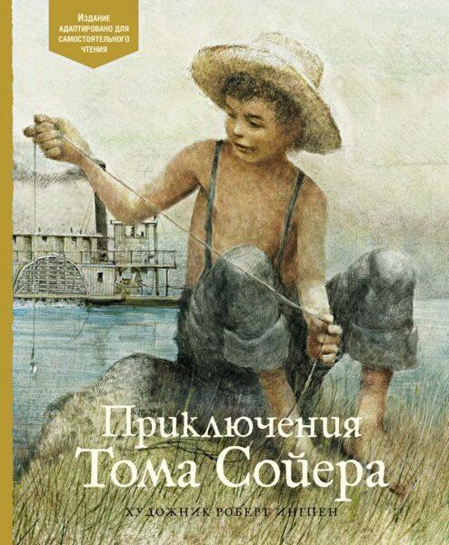 Приключения Тома Сойера. Марк Твен.