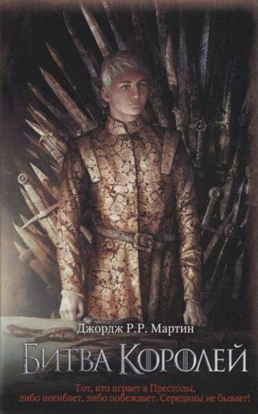 Битва королей. Дж.Р.Р.Мартин