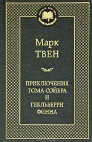 Приключения Тома Сойера и Гекльберри Финна. Марк Твен