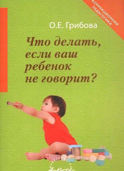 Что делать, если ваш ребенок не говорит. О.Грибова