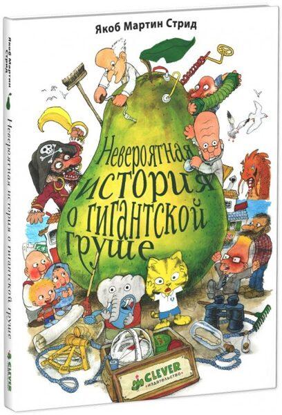 Невероятная история о гигантской груше. Якоб Мартин Стрид