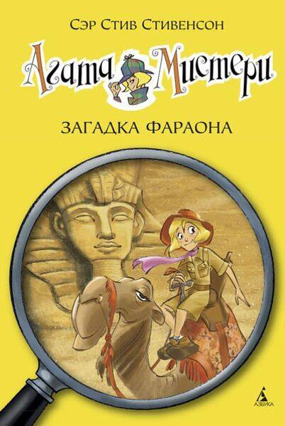 Загадка фараона. Агата Мистери. Книга 1. Сэр Стив Стивенсон